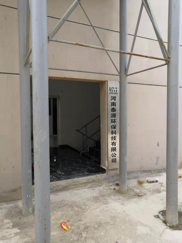 泰源环保工厂.jpg
